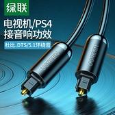 綠聯數字光纖音頻線SPDIF輸出線5.1聲道功放連接線適用PS4小米電視機頂盒 初色家居館