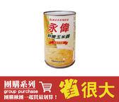 團購24罐/箱 - 打9折 永偉-玉米醬 (箱)