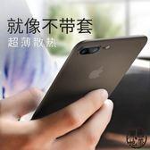 手機殼 iPhone8手機殼蘋果8plus套超薄磨砂全包防摔7p硅膠新款女i7八男七 ~黑色地帶