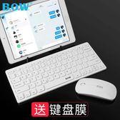 藍芽鍵盤鼠標手機平板安卓通用筆記本電腦無線鍵鼠套裝小   小時光生活館
