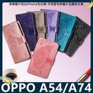 OPPO A54 A74 壓花浮雕保護套 軟殼 蝴蝶側翻皮套 支架 插卡 磁扣 手機套 手機殼 歐珀