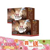 [買一送一]雷雪可可益生菌  (30g/包,15 包 / 盒) 【杏一】