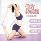 拉力器 拉力器彈力帶拉力帶健身彈力繩拉力繩瑜伽帶女翹臀練背部瘦肚子 風尚