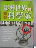 【書寶二手書T7/傳記_JRC】影響世界的重要科學家_謝怡慧