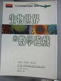 【書寶二手書T6/科學_NCX】生物世界的數學遊戲_史都華