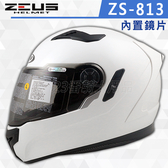 【ZEUS 瑞獅 ZS-813 素色 白 全罩 安全帽 超輕量 】內襯全可拆、內藏鏡片