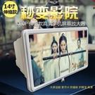 12寸14寸手機屏幕放大器高清伸縮3d放...