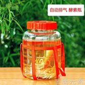 酵素桶自動排氣家用水果酵素瓶子玻璃密封塑料發酵桶 酵素罐玻璃igo 至簡元素