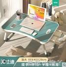 床上書桌小桌子筆記本桌電腦臥室坐地可摺疊加大懶人桌宿舍神器學生寢室飄窗NMS蘿莉新品