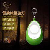 野外露營裝備用品LED戶外小馬燈營地燈照明帳篷掛燈迷你可充電池 WE1899『優童屋』