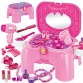 兒童化妝玩具兒童過家家女孩化妝玩具凳子梳妝台玩具梳妝椅電動仿真吹風機