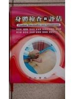 二手書博民逛書店《身體檢查與評估 = Physical examination and assessment》 R2Y ISBN:9867670345