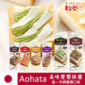 日本 Aohata QP 美味雙饗抹醬 多種口味 吐司醬 果醬 抹醬 雙口味抹醬 吐司 麵包