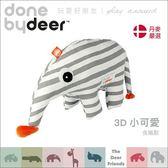 ✿蟲寶寶✿【丹麥Done by deer】玩耍好朋友 可愛安撫玩偶/安撫娃娃 3D小可愛 食蟻獸Antee