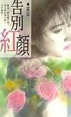 二手書博民逛書店 《告別紅顏》 R2Y ISBN:9578030444│夏玄