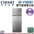 【新莊信源】485L【CHIMEI奇美 雙門變頻電冰箱】UR-P48GB1 / URP48GB1