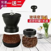 咖啡磨豆機 玻璃手動磨粉機 手搖便攜式可水洗咖啡豆研磨機谷物【快速出貨】