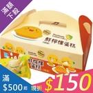 【新北市勝利便利商店】勝利廚房-鮮檸檬蛋...