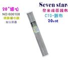 淨水器20英吋99.9%奈米除菌濾心CTO.可加裝鈣離子電解水機前置(貨號:6108)【七星淨水】