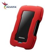 【綠蔭-免運】ADATA威剛 HD330 2TB(紅) 2.5吋行動硬碟