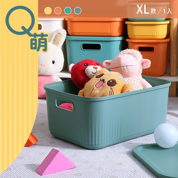 整理盒/置物盒/塑膠盒 Q萌撞色系附蓋收納盒 XL號 四色可選 dayneeds