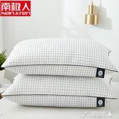 枕頭-一對裝整頭簡約夏天學生宿舍家用護頸椎枕單人雙人 提拉米蘇