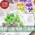 【豆嫂】馬來西亞零食 味覺百撰 風味Q軟糖(多口味)