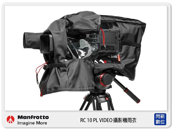 【分期0利率,免運費】Manfrotto 曼富圖 RC 10 PL Video Raincover 攝影機雨衣 (MB PL RC 10,公司貨)