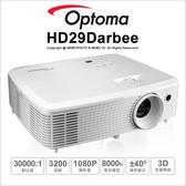 贈布幕+高級HDMI★24期免運★加價送布幕 Optoma 奧圖碼 HD29 Darbee 3D 家庭劇院 投影機 1080P