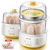 煮蛋器煮蛋器多功能蒸蛋器家用雙層迷你小型不銹鋼蒸雞蛋機自動斷電220V 樂活生活館