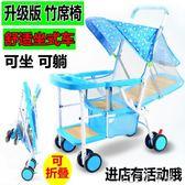 兒童推車   兒童藤椅嬰兒小推車竹編車夏季寶寶推車輕便小竹車子竹藤坐式可躺igo 卡卡西