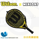 【WILSON】MINIONS JR 19 小小兵限量聯名網球拍 浮兒樂獨家商品 WR068910H 原價1680元