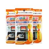日本 不動化學 橘子油微波爐清潔海綿 ~ 洗淨 除菌 消臭【H81208】