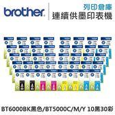 Brother 10黑30彩 BT6000BK+BT5000C+M+Y 原廠盒裝墨水 /適用 DCP-T300/DCP-T500W/DCP-T700W/MFC-T800W