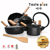 【Taste Plus】悅味元木系列 不沾鍋 炒+煎+奶+湯鍋 4件組