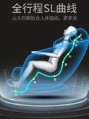 按摩椅航科家用按摩椅豪華全自動小型太空豪華艙全身電動多功能老人器LX 嬡孕哺