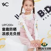兒童防曬冰袖套防紫外線女士薄款冰絲手袖護臂遮陽男【創世紀生活館】