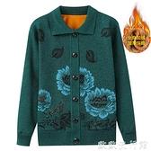 針織開衫外套 老年人毛衣女奶奶開衫中老年人針織衫秋冬裝老太太外套秋冬加絨 歐歐