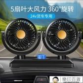 車用風扇車用風扇 車用雙頭夏季USB電風扇 汽車便攜式貨車迷你可調節 樂印百貨