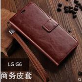 LG G6 星奇翻蓋商務保護皮套