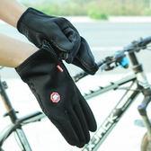 ✭米菈生活館✭【B02】防風防滑觸屏手套  男女騎行 加絨手套 防寒 保暖 可觸控 自行車
