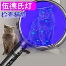 伍德氏燈貓蘚寵物真菌檢測燈365nm貓癬紫外線燈照貓蘚紫光手電筒  lanna