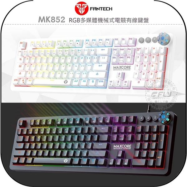《飛翔無線3C》FANTECH MK852 RGB多媒體機械式電競有線鍵盤│公司貨│混彩背光 懸浮鍵盤