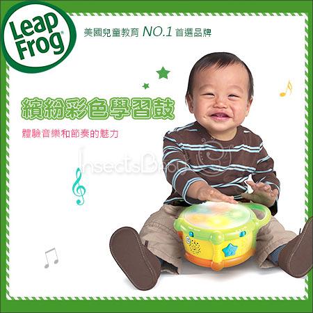 ✿蟲寶寶✿【美國 Leap Frog】 美國教育NO.1首選品牌 繽紛彩色學習鼓