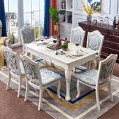 歐式餐桌椅組合小戶型長方形大理石實木飯桌現代簡約餐廳家用餐桌 滿天星