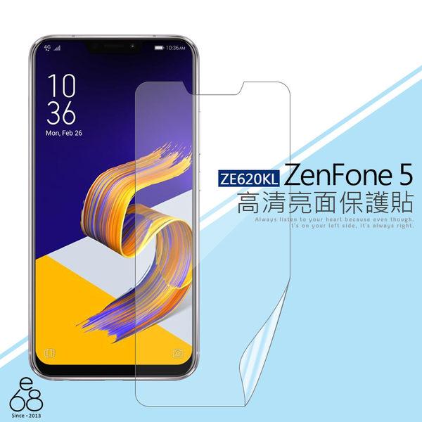一般亮面 保護貼 ASUS ZenFone 5 ZE620KL X00QD 軟膜 螢幕手機 貼 膜 保護膜 軟貼