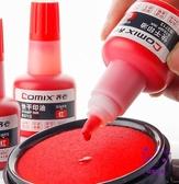 印油 快干印章油紅色印章墨水印泥油印臺公章發票章蓋章加油墨紅章子 點點服飾