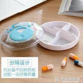 迷你隨身藥盒子電子吃藥提醒器旅游定時便攜藥盒滴滴 快意購物網