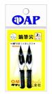 《享亮商城》M2005 日本漫畫沾水筆尖-D筆尖(2支入) AP