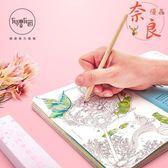 涂色筆記本彩頁插畫手繪節氣作業手賬本中國風古風帳【奈良優品】